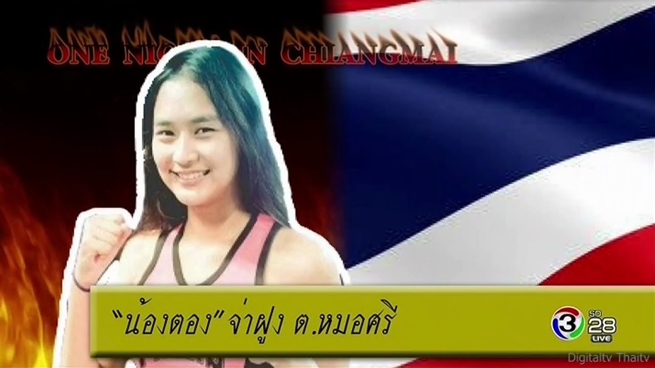 มวยไทยหญิงเชียงใหม่ น้องตอง จ่าฝูง ต.หมอศรี VS เบก้า อาร์วิน มวยไทยล่าสุด One Night In Chiang Mai https://youtu.be/8n58uk4ZtxM