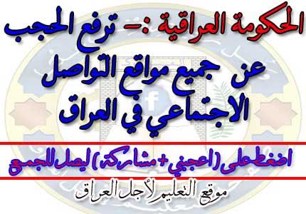 عاجل : الحكومة العراقية ترفع  الحجب عن جميع مواقع التواصل الاجتماعي في العراق