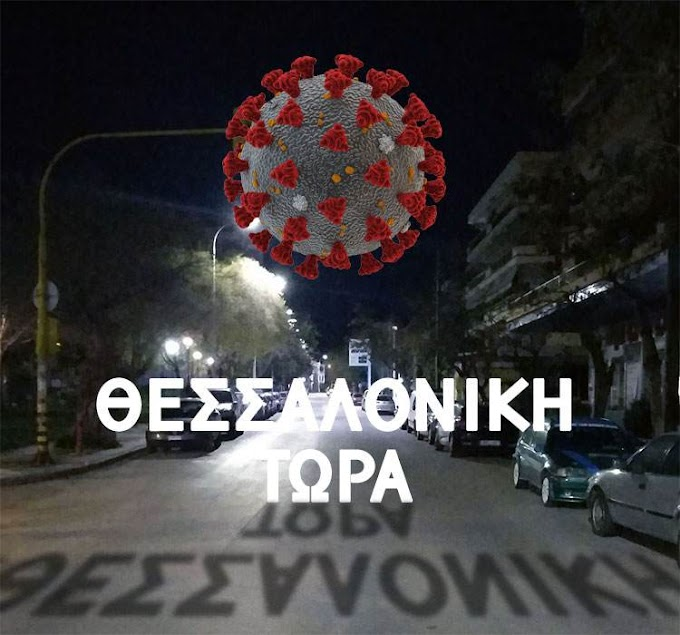Θεσσαλονίκη: Η άδεια πόλη – 7 Απριλίου 2020 (10:44μμ)