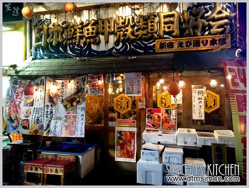 日本鮮魚甲殼類同好會01-1