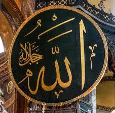 Allah (c.c) ile ilgili Hadisler ve Değerlendirmeleri