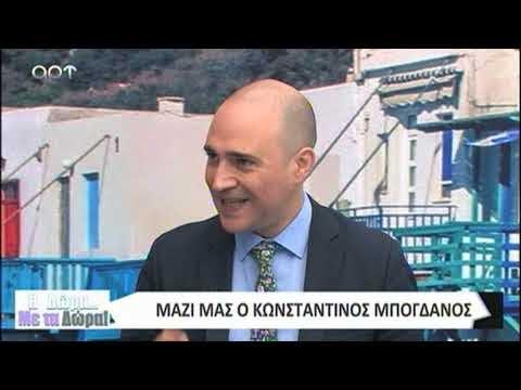 Ο Κωνσταντίνος Μπογδάνος στη ''Δώρα με τα Δώρα''