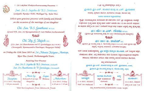 Kannada Wedding Card Template 2