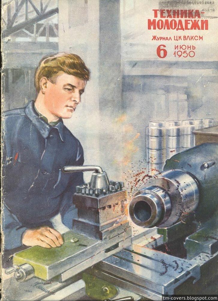 Техника — молодёжи, обложка, 1950 год №6