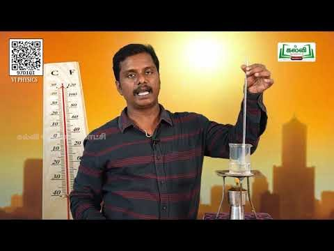6th Science வெப்பம்  அலகு 1 பகுதி1  Kalvi TV