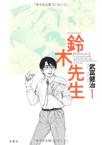 武富健治『鈴木先生』(1巻)