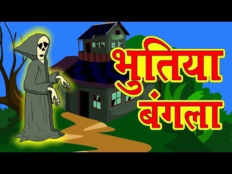 भूतिया बंगला | Bhoot Ki Kahani | Hindi Kahani | Horror Story