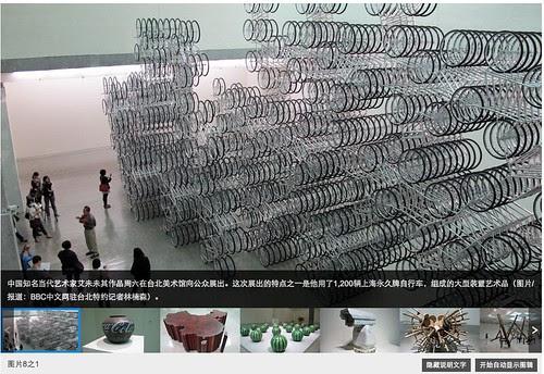 《艾未未‧缺席》在台北展出