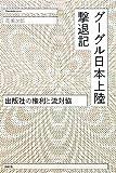 グーグル日本上陸撃退記―出版社の権利と流対協