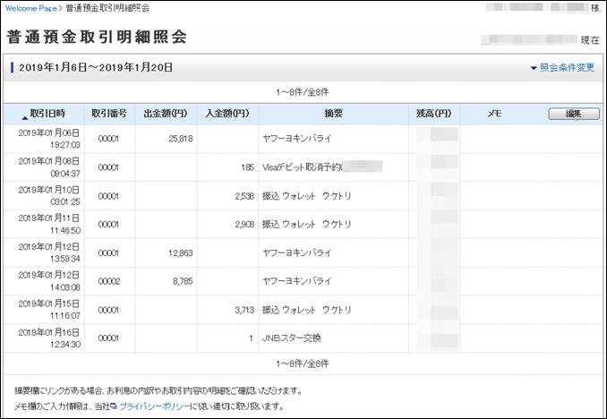 a00042_Freeway経理_インポート_02