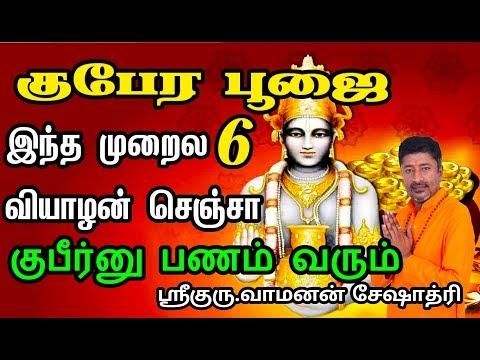 குபேர பூஜை இப்படி 6 வியாழன் செஞ்சா குபீர்னு பணம் வரும் | KUBERA POOJA