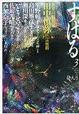 すばる 2012年 03月号 [雑誌]