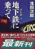 地下鉄に乗って (講談社文庫)(浅田 次郎)