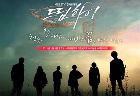 kata kata mutiara kamut drama korea dream high