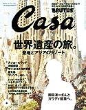 Casa BRUTUS (カーサ・ブルータス) 2008年 08月号 [雑誌]
