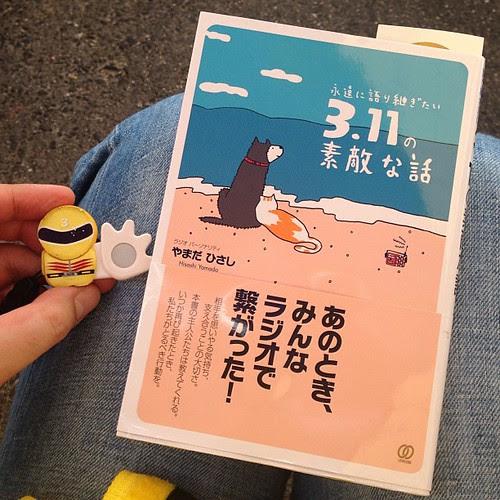 やまちゃんの本を買った。サインももろた。