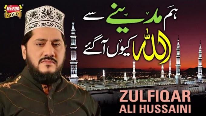 Ham Madine Se Allah Kyun Aa Gaye - Zulfikar Ali Hussaini Lyrics