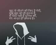 Attitude Shayari in Hindi Mai   Attitute Shayari in English   एटीट्यूड शायरी