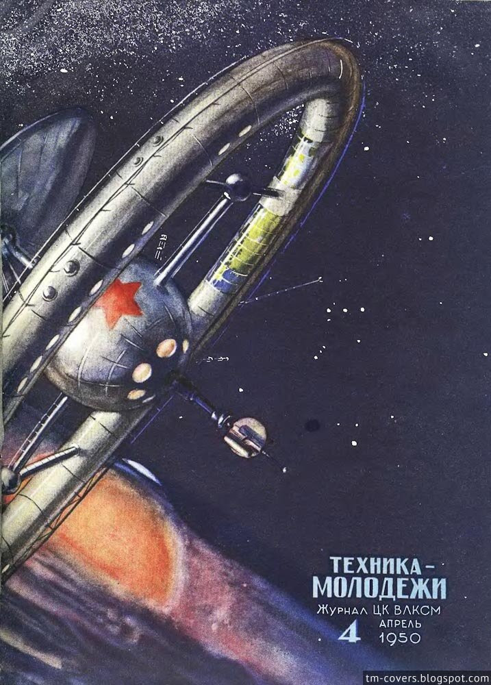 Техника — молодёжи, обложка, 1950 год №4