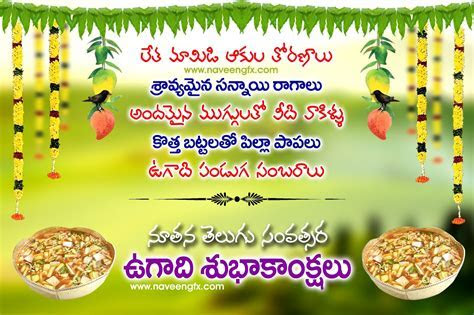 happy ugadi 2017 telugu quotes and posters hd images