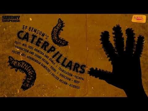Caterpillars | E.F. Benson | 26 July 2020 | Mirchi Bangla