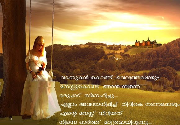 Lost Love Malayalam Archives Facebook Image Share