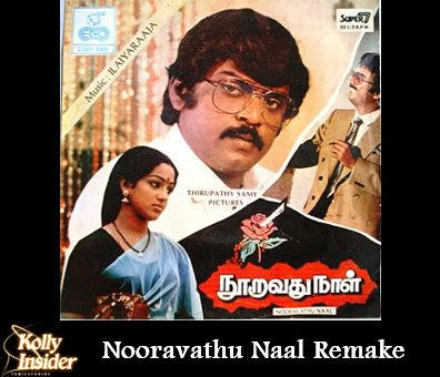 Nooravathu Naal remake