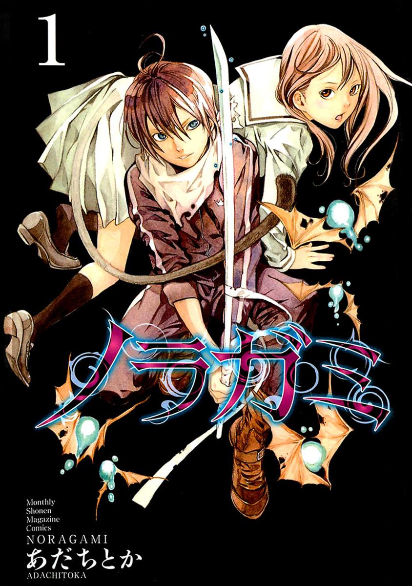 Resultado de imagen de noragami manga portada