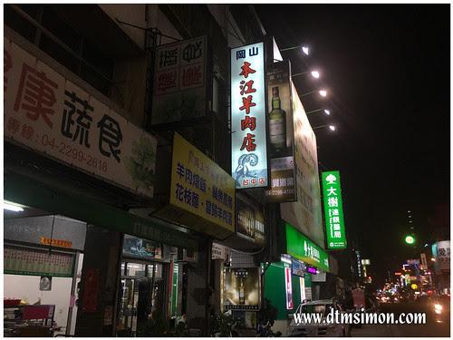 岡山本江羊肉店01.jpg
