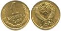 1Kopek1990.PNG
