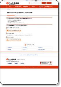https://www.nenkin.go.jp/yougo/kagyo/genbutsukyuyo.files/20160401.pdf