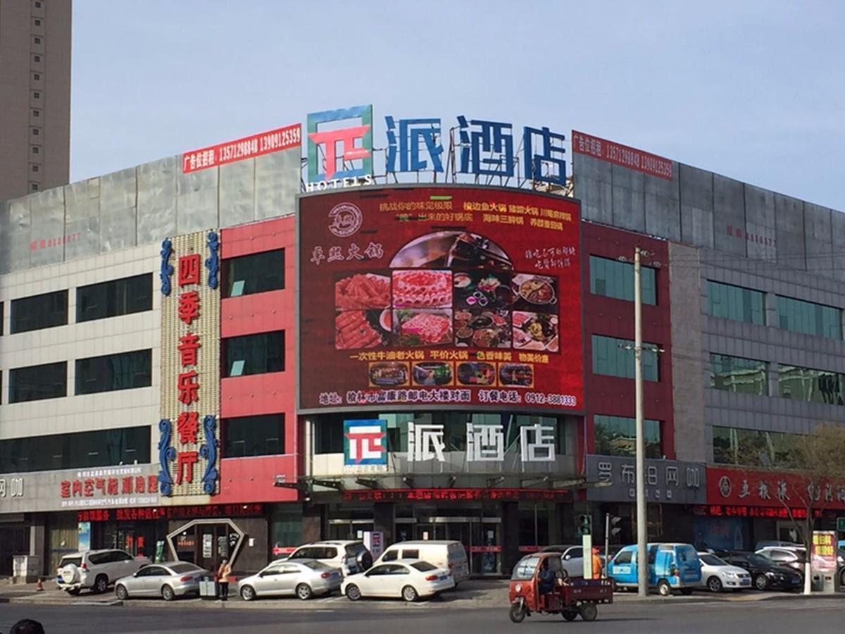 Pai Hotel Yulin Railway Station Gaoxin Reviews