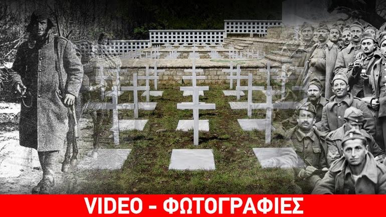 Αλβανική πρόκληση για τους άταφους πεσόντες του '40