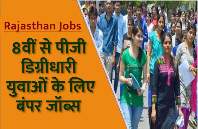 Govt Jobs 2021: राजस्थान में 8वीं पास से पीजी डिग्रीधारी युवाओं के लिए निकली बंपर जॉब्स, यहां से करें अप्लाई