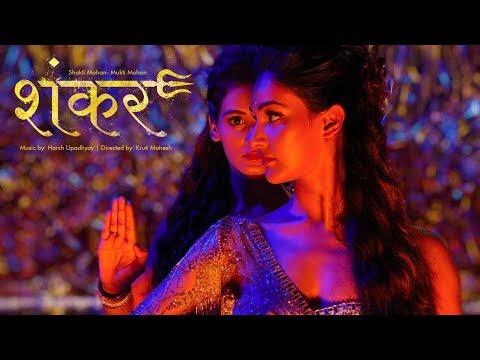SHANKAR - Official Video I Ft. Shakti & Mukti Mohan I Harsh Upadhyay I Kruti Mahesh I NrityaShakti