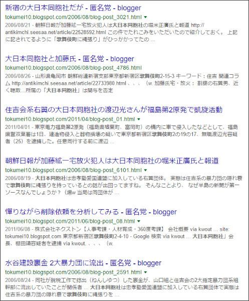 https://www.google.co.jp/#q=site://tokumei10.blogspot.com+%E6%AD%8C%E8%88%9E%E4%BC%8E%E7%94%BA%E3%80%80%E5%A4%A7%E6%97%A5%E6%9C%AC%E5%90%8C%E8%83%9E%E7%A4%BE