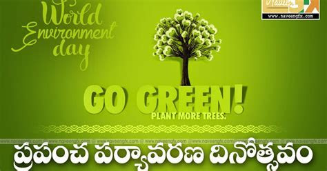 world environment day telugu slogan and wishes quotes