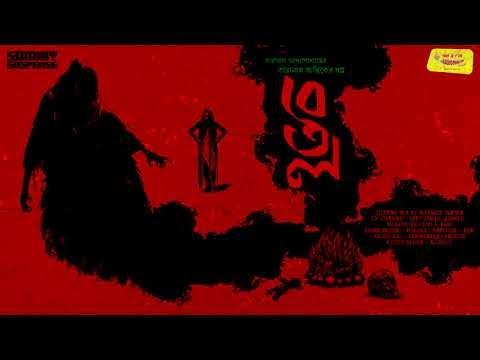 Sunday Suspense Online | Taranath Tantrik | Betaal | Taradas Bandopadhyay | 18 October 2020