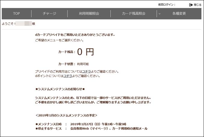 a00040.1_docomo_dプリペイドカード発行手続き_09