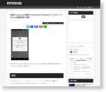 【追記】Towelrootを使用したAndroid4.4のXperia Z1、Z2シリーズでのroot権限取得の手順 | ぺっぱーろぐ!