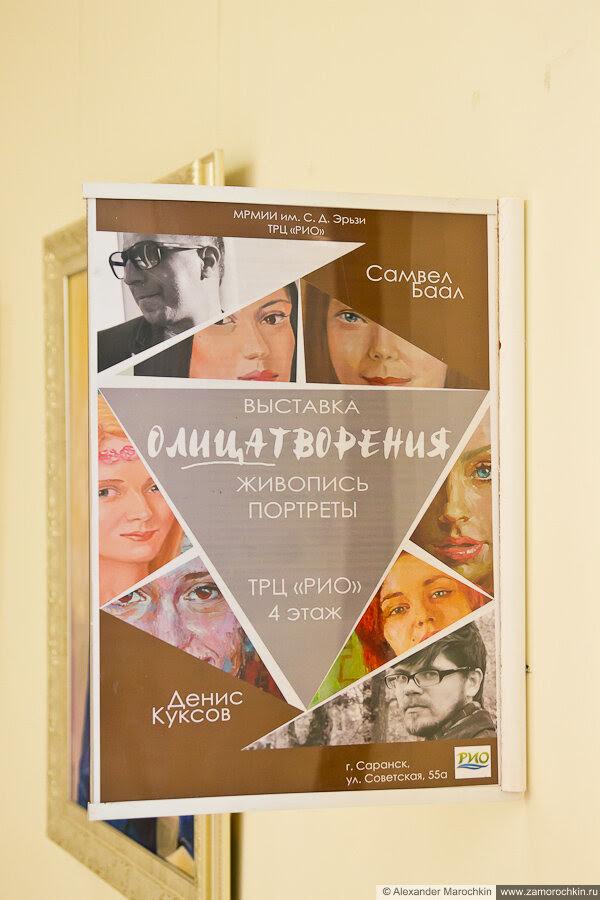 Выставка Олицатворения. Живопись, портреты. Денис Куксов и Самвел Баал