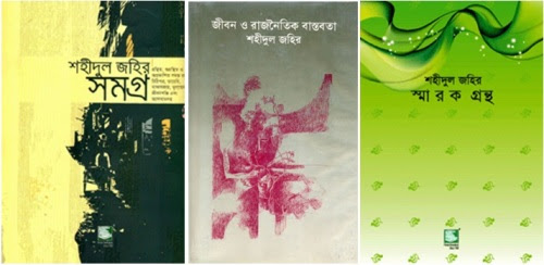 shohidul_books