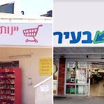 רשת יינות ביתן מחסלת את מותג מגה בעיר - ynet ידיעות אחרונות