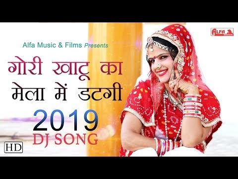 गौरी खाटू का मेला / Gori Khatu Ka Mela Mein Datgi Song Lyrics