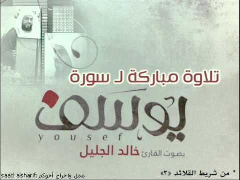 تلاوة خاشعة خالد الجليل