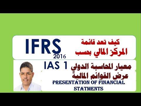 كيف تعد قائمة المركز المالي بحسب IFRS