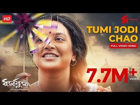 Tumi Jodi Chao Video Song Download   Dharmajuddha   Shreya Ghoshal