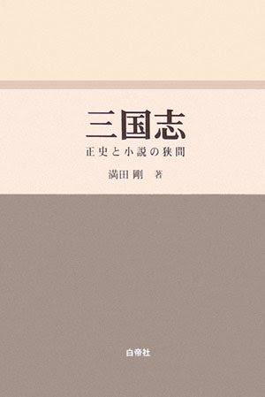満田剛『三国志―正史と小説の狭間』(白帝社)