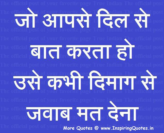 Quotes On Heart And Brain In Hindi Motivational Thoughts