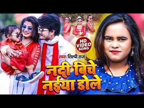 Nadi Biche Naiya Dole - Download |MP3-MP4-Lyrics| Shilpi Raj, Rani | देहाती गाना - Bhojpuri Song 2021